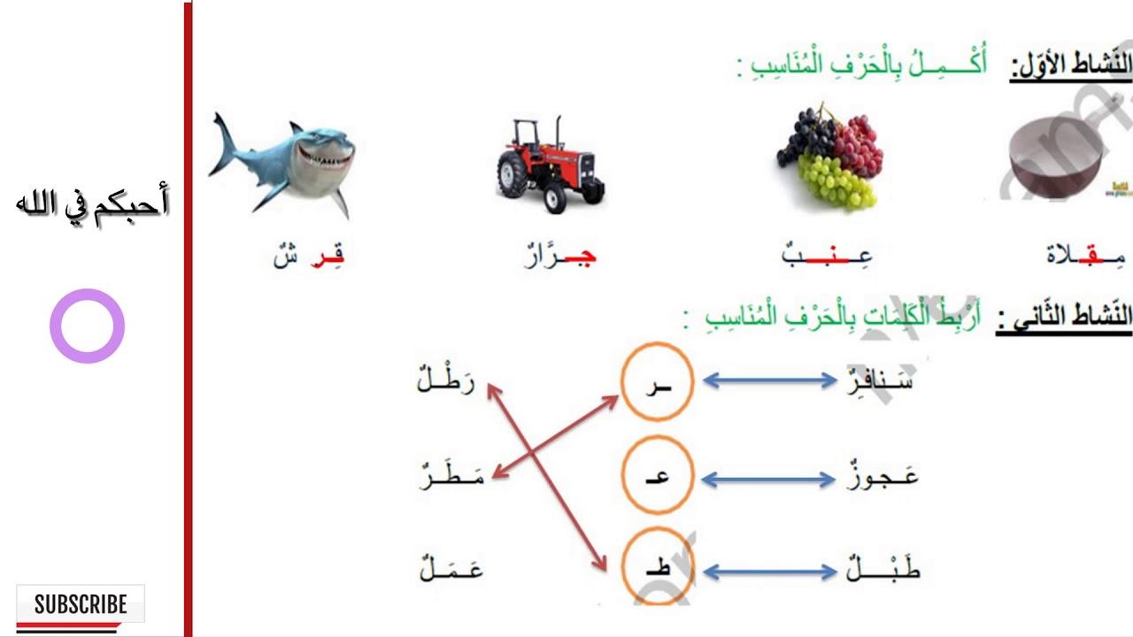 حل امتحان في اللغة العربية الفصل الثاني السنة الأولى ابتدائي الجيل