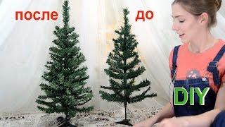 ЯЛИНКА з FIX PRICE??! DIY: переробка ялинки з Фікс Прайс в пухнасту новорічну красуню! | Грудень