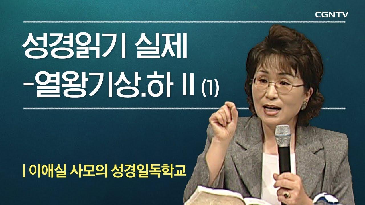 19-1강   성경읽기 실제 - 열왕기상하 II    이애실 사모의 성경일독학교