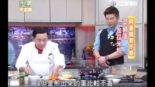 阿基師食譜教你做菜脯蛋食譜 金瓜米粉食譜