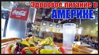 Здоровое питание в Америке - Диета началась(Ребята первый день диеты, представляю вам ресторан