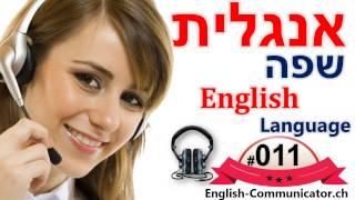 #11 לימוד השפה האנגלית   English language learning   תל אביב בית שמש