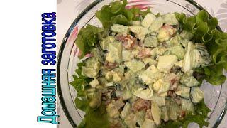 Салат с авокадо и красной рыбой эпизод №221