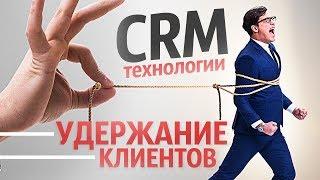✅ Как удержать клиентов? CRM технологии