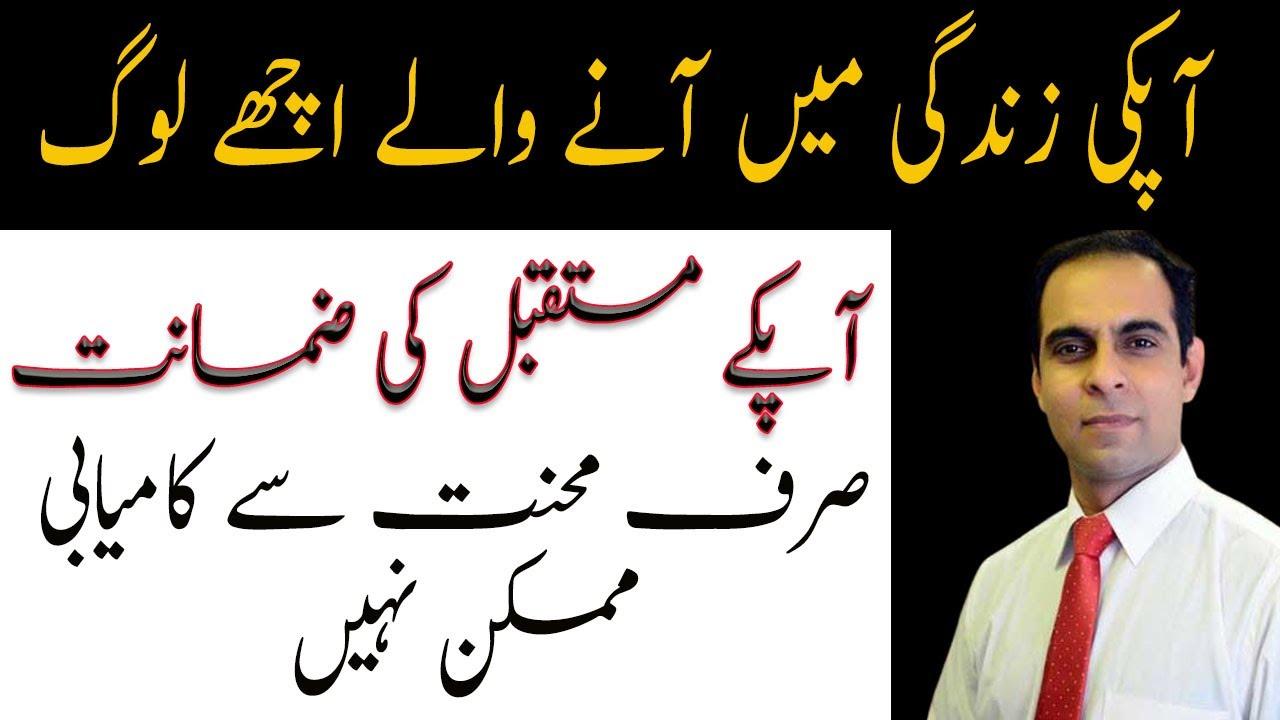 The Reason Why Hard Work Is The Key To Success   Qasim Ali shah