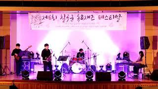 제6회 칠곡군 록 &재즈 페스티발 - 화이트 재즈 - (울면안돼Jazz Ver.)