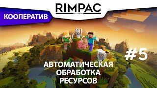 Minecraft  5  Первая автоматизация