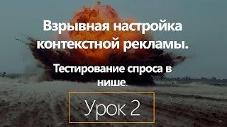 Взрывная настройка контекстной рекламы Яндекс Директ. Урок 2