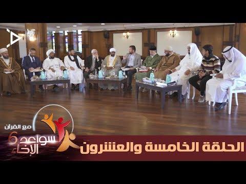 برنامج سواعد الإخاء 6 الحلقة 25