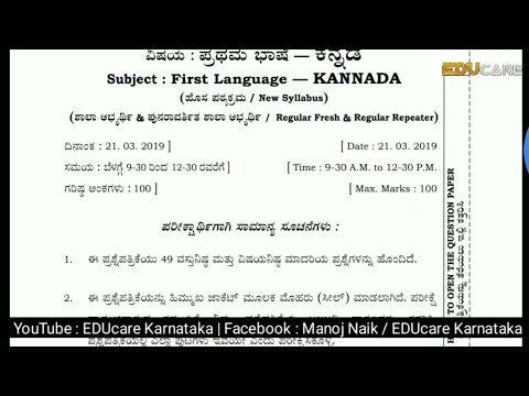 SSLC 1st Language