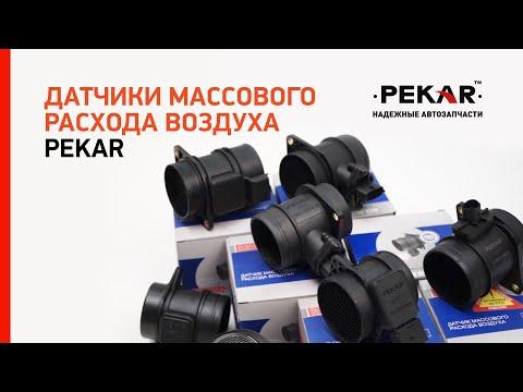 ДМРВ PEKAR. Датчики массового расхода воздуха PEKAR.
