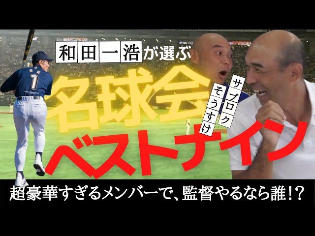 【豪華すぎる! 和田一浩 が選ぶ プロ野球 名球会 ベストナイン !!】 レジェンド だらけ・・・、監督 やるなら誰!? < 日本 プロ野球 名球会 >