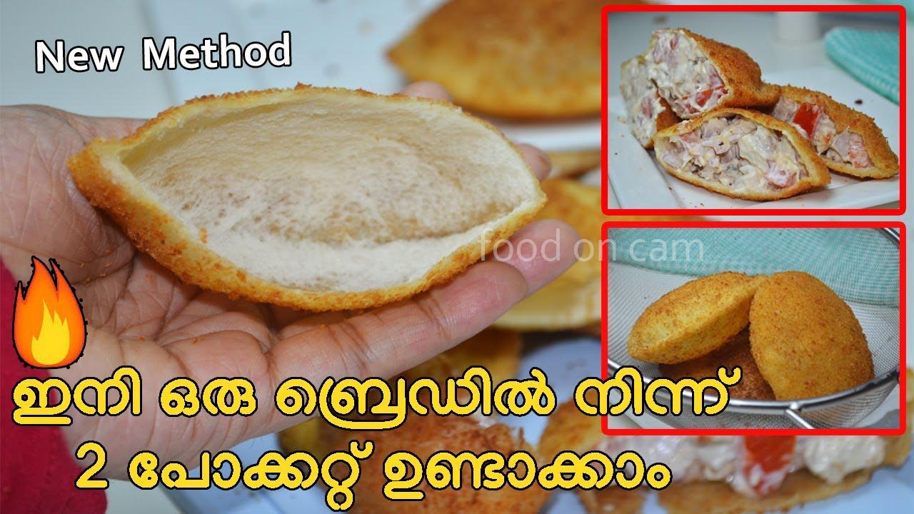 New Model Bread pockets recipe | bread pockets recipe ...