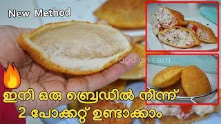 New Model Bread pockets recipe   bread pockets recipe Malayalam  Bread pocket shawarma