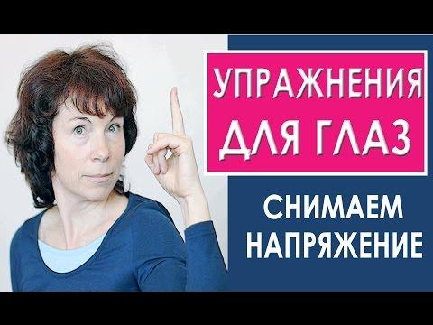 Комплекс упражнений глаз по методике Жданова