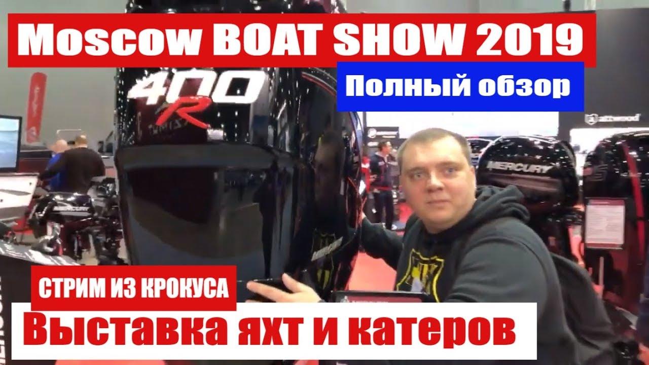 Московское Боут Шоу 2019. Moscow Boat show 2019 .MIBS 2019 Выставка яхт и катеров Крокус Экспо