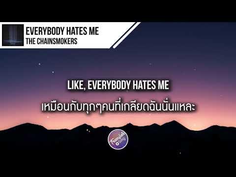 แปลเพลง-everybody-hates-me---the-chainsmokers