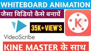 make videos like White board animation fast, handwriting animation video free (hindi)