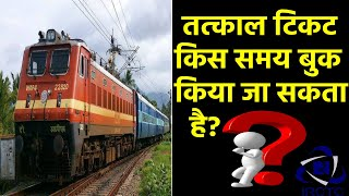 IRCTC Tatkal Ticket Booking Time Table AC and Sleeper Class Full Details