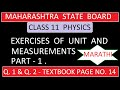 11 Physics Exercises Of Units Amp Measurements Part 1 Maharashtra State Board Marathi mp3