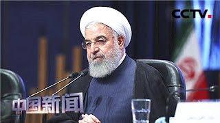 [中国新闻] 伊朗出手反制 美国再施制裁   CCTV中文国际