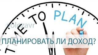 Планирование на бинарных опционах