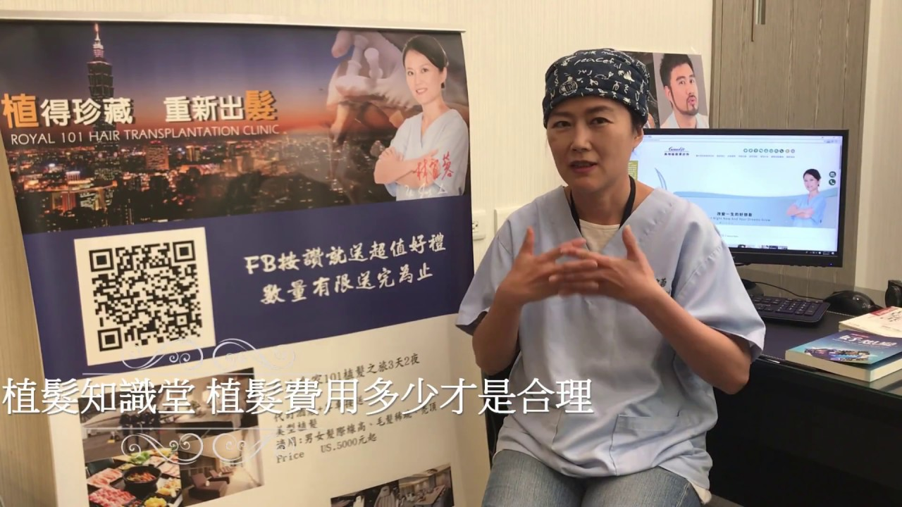 植髮講堂│植髮費用多少才是合理 ?│林宜蓉醫師 Dr.Yi Jung Lin - YouTube