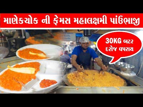 મહાલક્ષ્મી ની ફેમસ પાવભાજી Manek Chowk Night Street Food Market in Ahmedabad | Mahalxmi pavbhaji