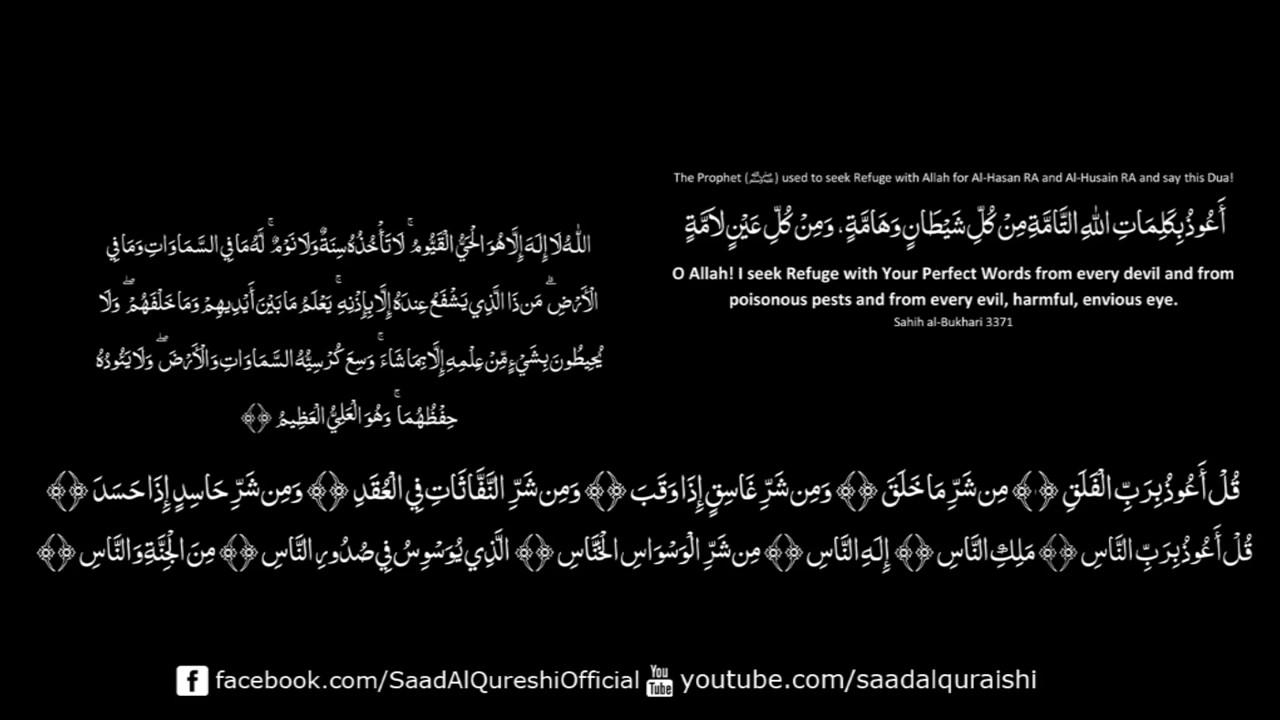 Ruqyah Dua Against Evil Eye, Black Magic Sihir, Jinn & Jealousy