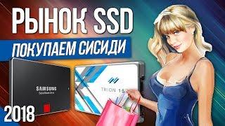 Рынок SSD' 2018