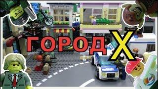 Lego Мультфільм Місто Х - 4 сезон ( 5 серія)