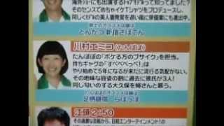 2013/9/14~2014/9/23 1年間、めちゃイケ足柄SAの エントランスでお出迎...