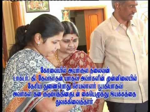 DR T DEVANATHAN yadav ,GOPALA KRISHNAN SIGN