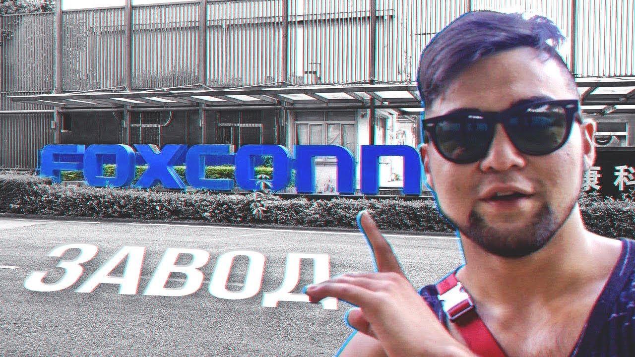 Завод Foxconn в Китае. Обзор. Гонконг App Store. Iphone 8