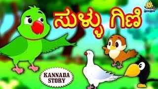 Kannada Moral Stories for Kids - ಸುಳ್ಳು ಗಿಣಿ | Kannada Stories | Kannada Fairy Tales | Koo Koo TV