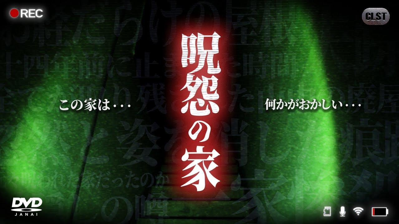 恐怖の幽霊屋敷 - 呪怨の家 - へ潜入【心霊】