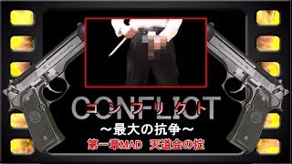 チャンネル登録→http://ur0.biz/JBuH 【CONFLICTコンフリクト】再生リス...