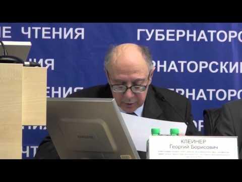 XX Губернаторские чтения. Георгий Клейнер, член-корреспондент РАН, д.э.н., профессор