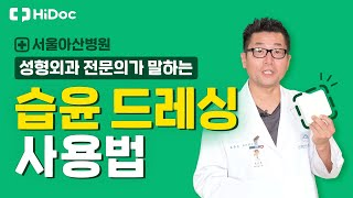 서울아산병원 성형외과 전문의가 말한다. 우리 아이 상처…