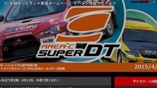 SUPER DT 2015 JAF関東ダートトライアル選手権第2戦 4月12日(日)開催!