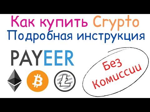 Как купить криптовалюту без комиссии | Лучший способ покупки криптовалюты
