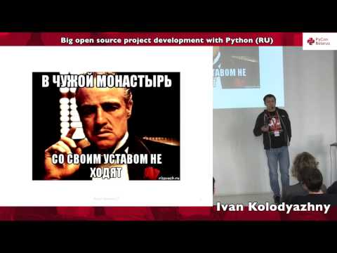 Image from Big open source project development with Python (RU)