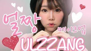 【BrenLui大佬B】Ulzzang Makeup 韓國心形臉讚妝容 (Eng Subtitles) Thumbnail