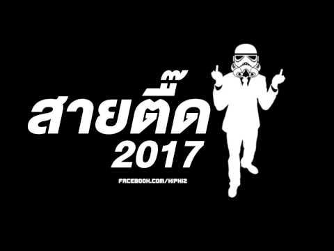 NONSTOP - Thái lan remix - ย่อสิว๊ะ RMX