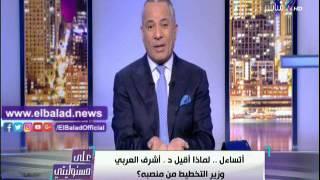 أحمد موسى: شكرا للوزراء السابقين.. رحيل العربي خسارة.. والسعيد مفاجأة التعديل ..فيديو
