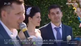 Ведущий на большой свадьбе в Царицыно