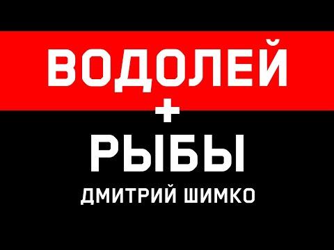 Гороскоп совместимости женщины и мужчины со знаками