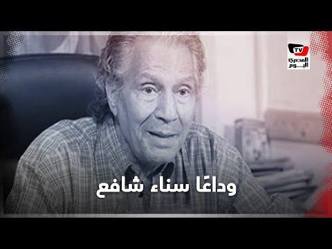 رحيل سناء شافع.. ما قد لا تعرفه عن أستاذ المسرح الذي تمرد على أبيه  - نشر قبل 10 ساعة