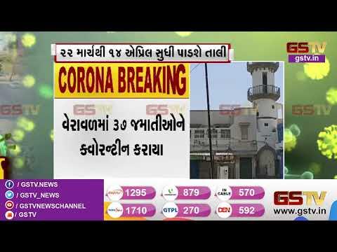 વેરાવળમાં 37 જમાતીઓને ક્વોરન્ટીન કરાયા   Gstv Gujarati News