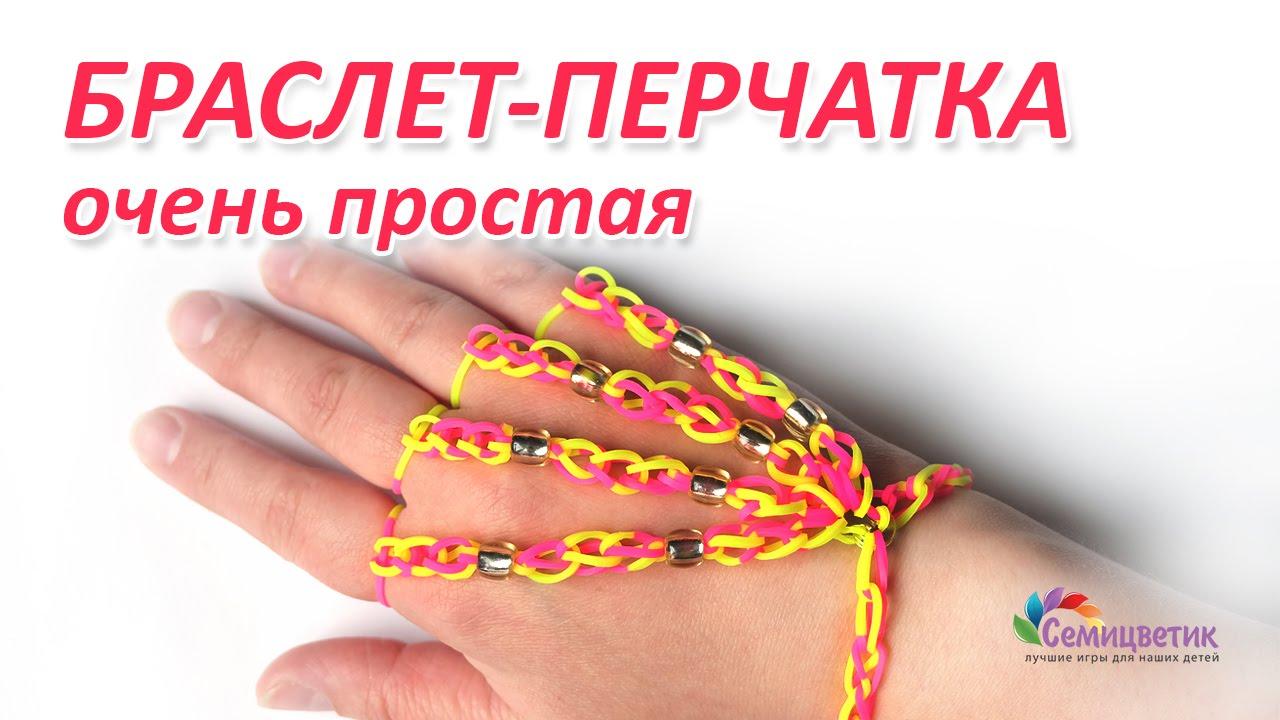 Браслет из резинок перчатка